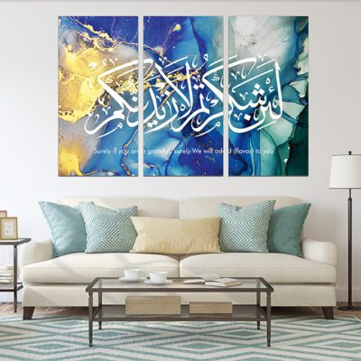 Islamic Text Wall Print Canvas Surah Ibraheem 'Surely If you are grateful, We will add favour to you'