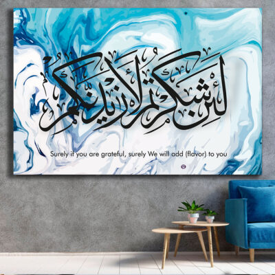 Arabic Text Wall Print Art Canvas Surah Ibrahim 'Surely if you are grateful, We will add favour to you'