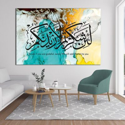 Quranic Text Wall Print Canvas Surah Ibraheem 'Surely If you are grateful, We will add favour to you'